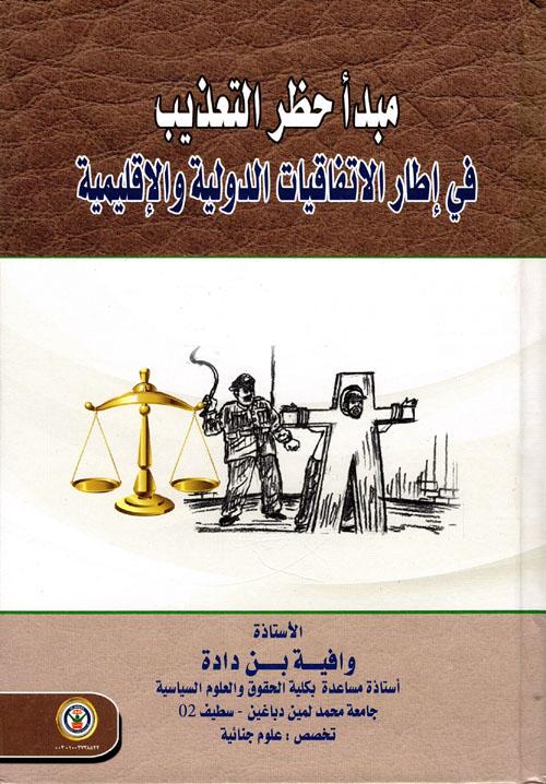 """مبدأ حظر التعذيب """"في إطار الإتفاقيات الدولية الإقليمية"""""""