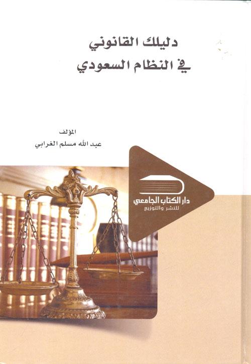 دليلك القانوني في النظام السعودي