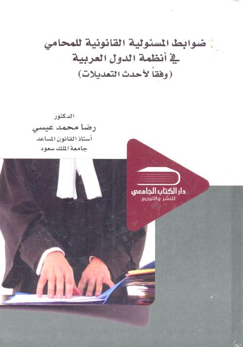 ضوابط المسئولية القانونية للمحامى في أنظمة الدول العربية