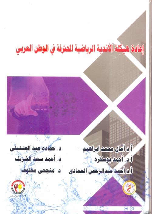 إعادة هيكلة الأندية الرياضية المحترفة في الوطن العربي