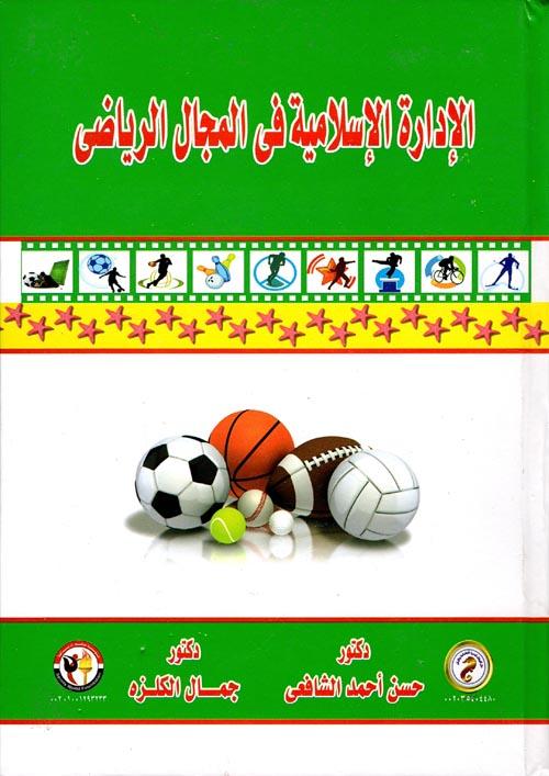 الإدارة الإسلامية في المجال الرياضي