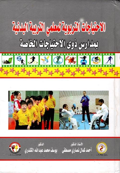 الإحتياجات التربوية المعلمي التربية البدنية بمدارس ذوي الإحتياجات الخاصة