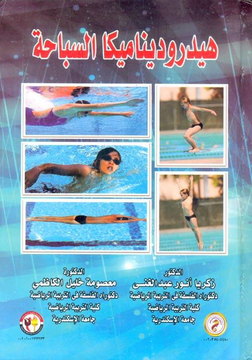 هيدروديناميكا السباحة