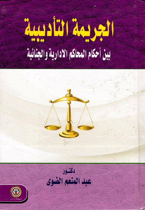 الجريمة التاديبية بين أحكام المحاكم الإدارية والجنائية