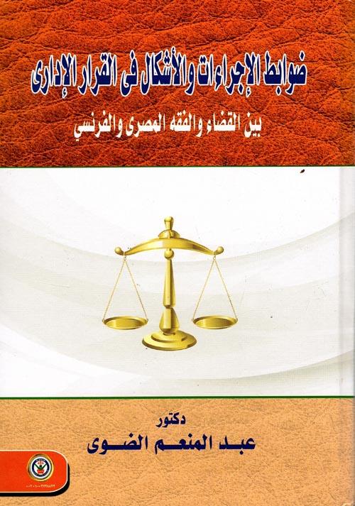 ضوابط الإجراءات والأشكال في القرار الأداري بين القضاء والفقة المصري الفرنسي