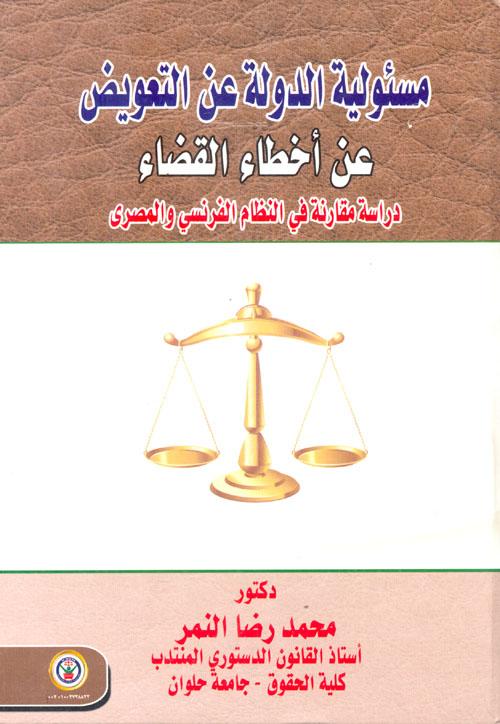 """مسئولية الدولة عن التعويض عن اخطاء القضاء """" دراسة مقارنة في النظام الفرنسي والمصرى """""""