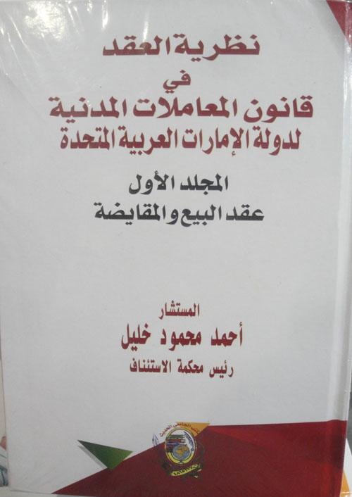 نظرية العقد في قانون المعاملات المدنية لدولة الإمارات العربية المتحدة