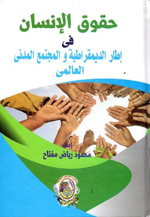 حقوق الإنسان في إطار الديمقراطية والمجتمع المدنى العالمى