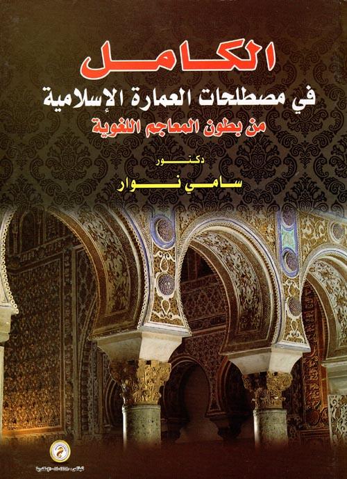 الكامل في مصطلحات العمارة الاسلامية من بطون المعجم اللغوية
