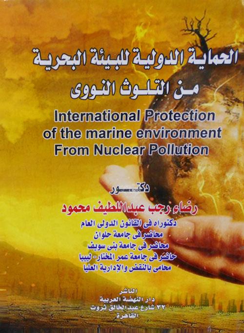 الحماية الدولية للبيئة البحرية من التلوث النووي
