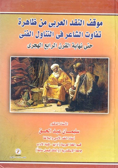 """موقف النقد العربي من ظاهرة تفاوت الشاعر في التناول الفني """"حتى نهاية القرن الرابع الهجري"""""""