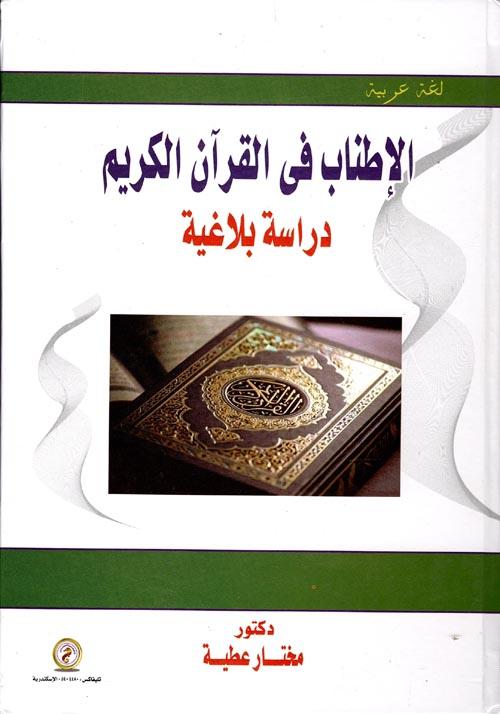 """الإطناب في القرآن الكريم """"دراسة بلاغية"""""""