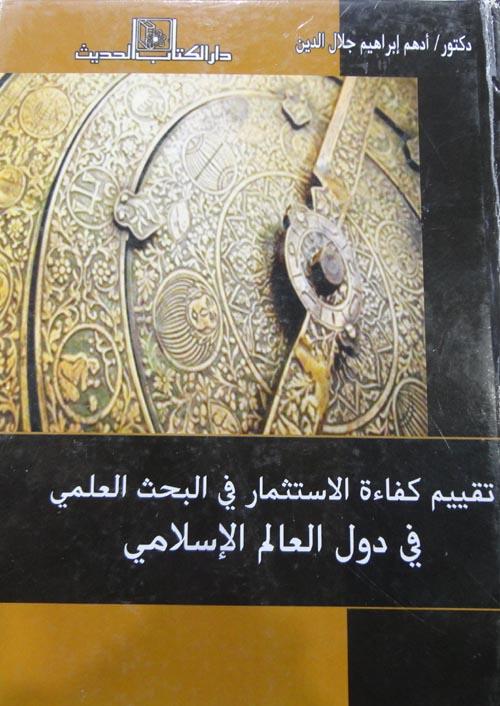 تقييم كفاءة الاستثمار في البحث العلمي في دول العالم الإسلامي