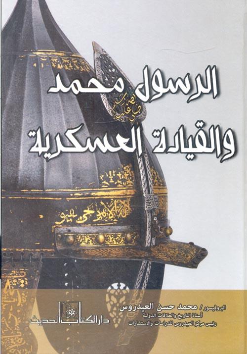 """الرسول محمد """"صلي الله عليه وسلم"""" والقيادة العسكرية"""
