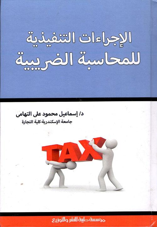 الإجراءات التنفيذية للمحاسبة الضريبية