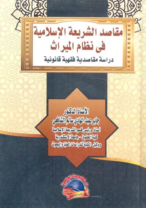 """مقاصد الشريعة الإسلامية في نظام الميراث """"دراسة مقاصدية فقهية قانونية"""""""