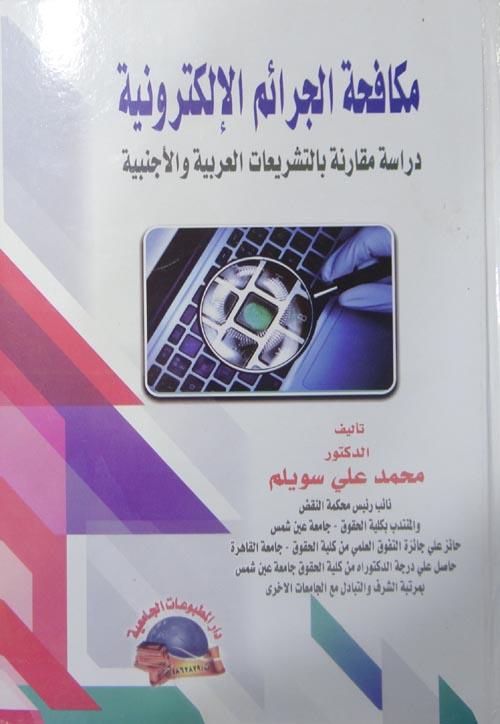 """مكافحة الجرائم الإلكترونية """"دراسة مقارنة بالتشريعات العربية والأجنبية"""""""