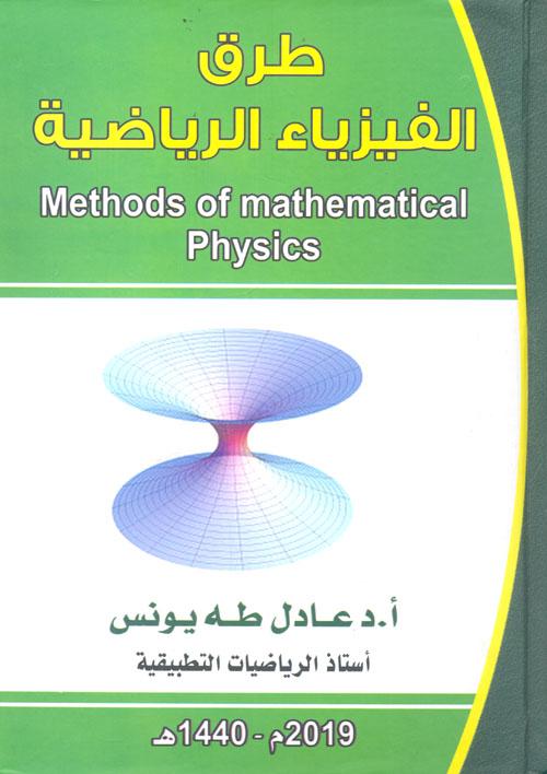 طرق الفيزياء الرياضية