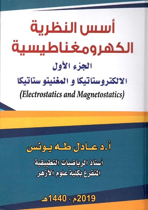 """أسس النظرية الكهرومغناطيسية """"الجزء الأول - الالكتروستاتيكا والمغنيتوستاتيكا"""""""