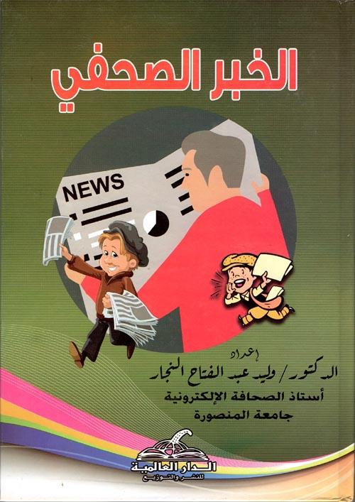 الخبر الصحفي