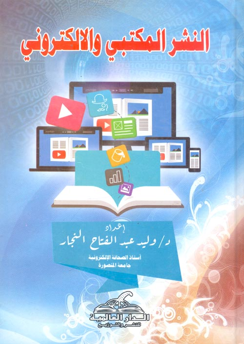 النشر المكتبي والالكتروني