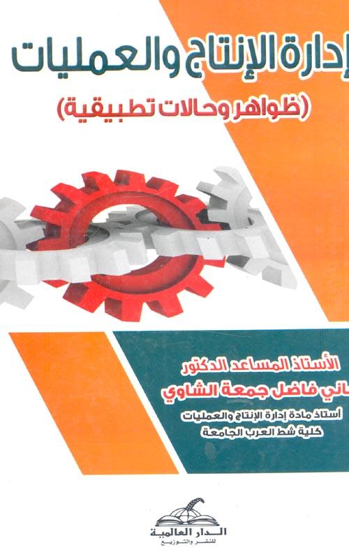 """إدارة الانتاج والعمليات """"ظواهر وحالات تطبيقية"""""""