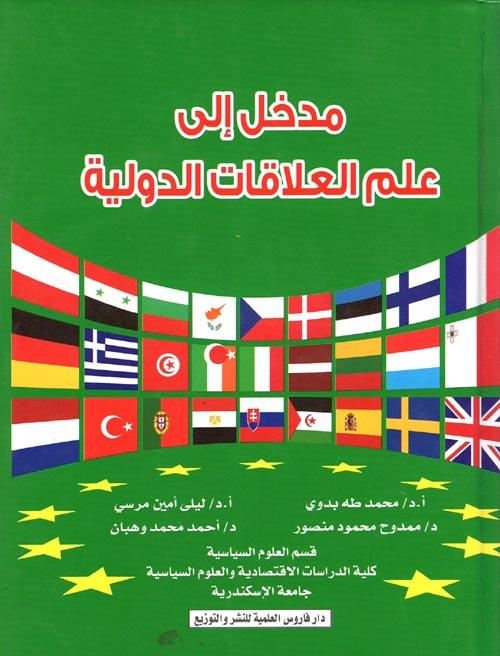 مدخل إلى علم العلاقات الدولية