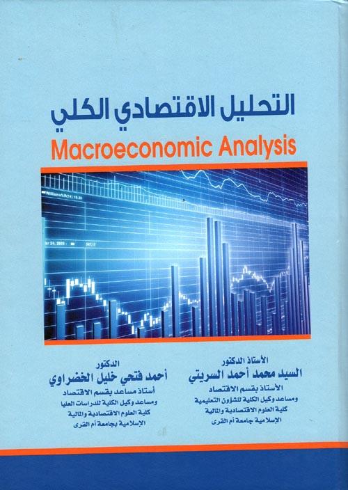 التحليل الاقتصادي الكلي