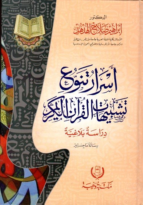"""أسرار تنوع تشبيهات القرآن الكريم """"دراسة بلاغية"""""""