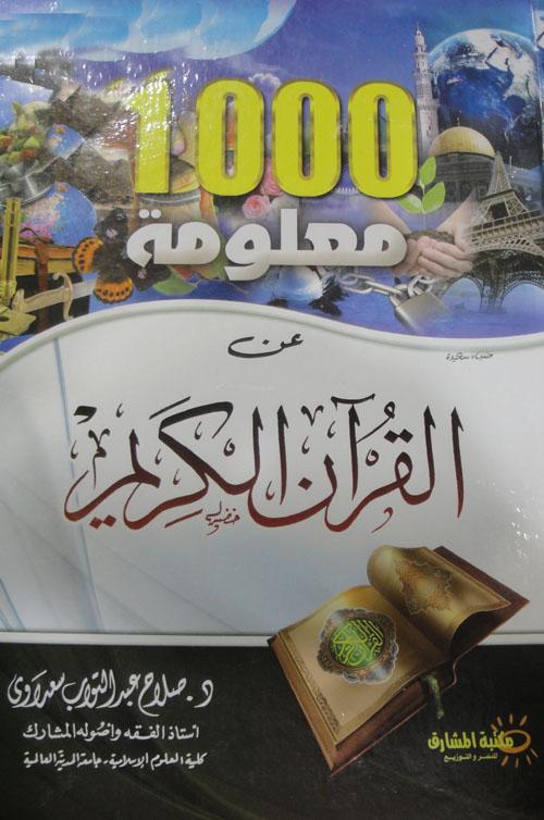 1000 معلومة عن القرآن الكريم