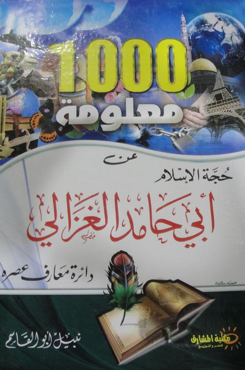 """1000 معلومة عن حجة الإسلام """"أبي حامد الغزالي"""""""