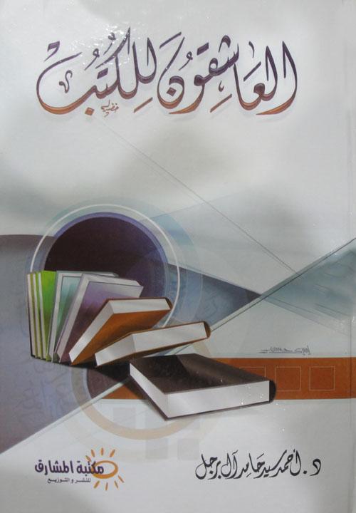 العاشقون للكتب