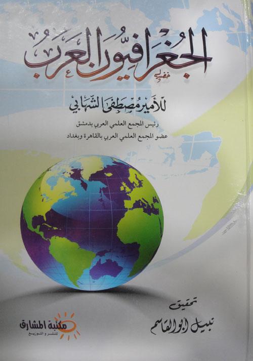 الجغرافيون العرب