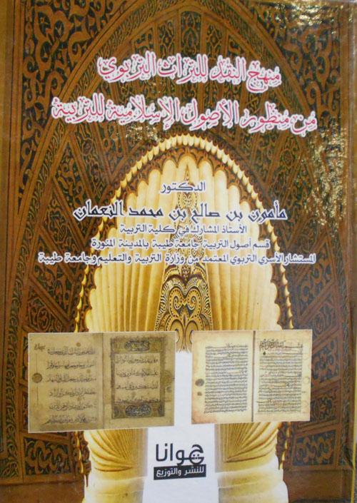 منهج النقد للتراث التربوي من منظور الإصول الإسلامية للتربية