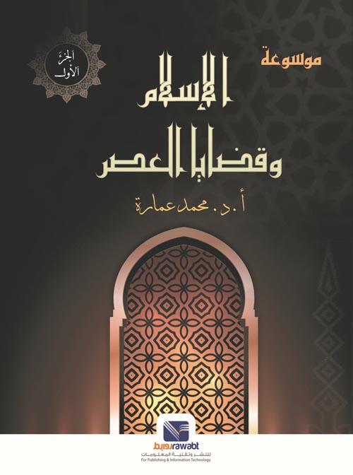 موسوعة الإسلام وقضايا العصر
