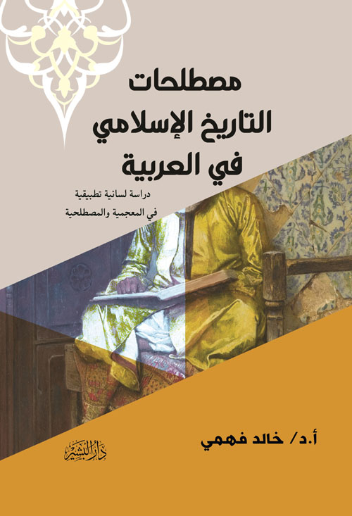 """مصطلحات التاريخ الإسلامي في العربية """"دراسة لسانية تطبيقية في المعجمية والمصطلحية"""""""