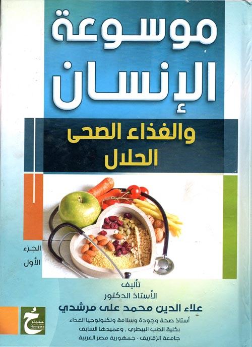 موسوعة الإنسان والغذاء الصحي الحلال