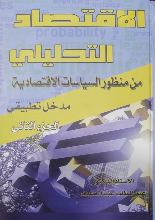 """الاقتصاد التحليلي """"من منظور السياسات الاقتصادية - مدخل تطبيقي - ج2 """""""
