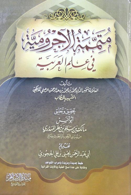 متمة الآجرومية في علم العربية
