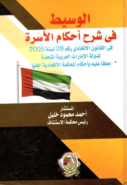 """الوسيط في شرح أحكام الأسرة """"في القانون الاتحادي رقم 28 لسنة 2005 لدوة الإمارات العربية المتحدة معلقاً عليه بأحكام المحكمة الاتحادية العليا"""""""