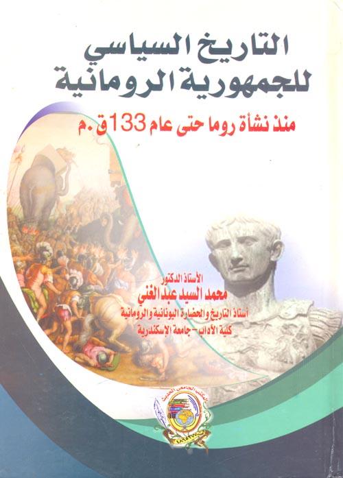 """التاريخ السياسي للجمهورية الرومانية  """"منذ نشأة روما حتي عام 133ق . م"""""""
