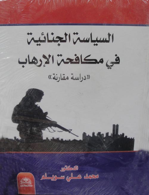 """السياسة الجنائية في مكافحة الإرهاب """"دراسة مقارنة"""""""