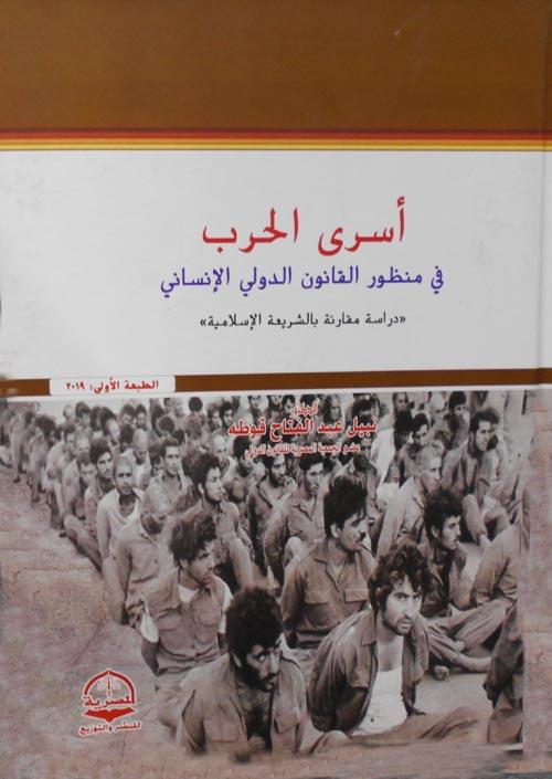 """أسرى الحرب في منظور القانون الدولي الإنساني """"دراسة مقارنة بالشريعة الإسلامية"""""""