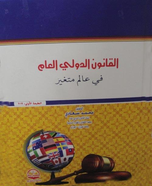 """القانون الدولي العام """"في عالم متغير"""""""