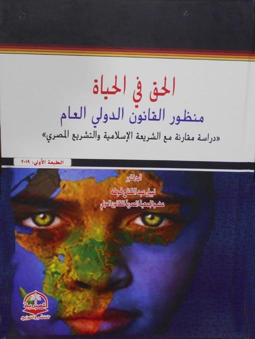 """الحق في الحياة   منظور القانون الدولي العام """"دراسة مقارنة مع الشريعة الإسلامية والتشريع المصري"""""""