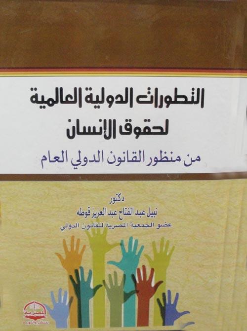 """التطورات الدولية العالمية لحقوق الإنسان """"من منظور القانون الدولي العام"""""""