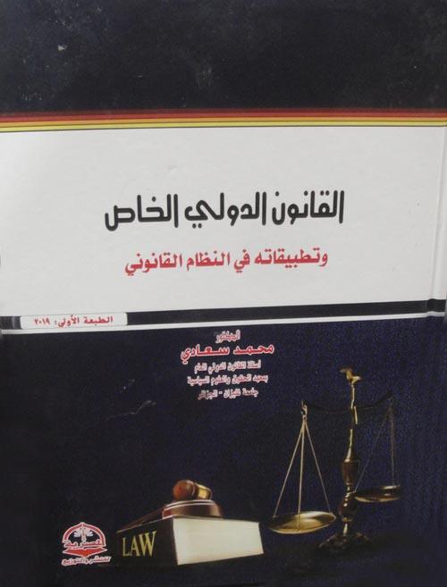 """القانون الدولي الخاص """"وتطبيقاته في النظام القاوني"""""""