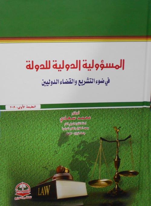 """المسئولية الدولية للدولة """"في ضوء التشريع والقضاء الدوليين"""""""