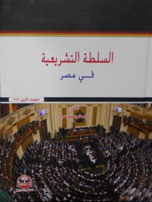 السلطة التشريعية في مصر