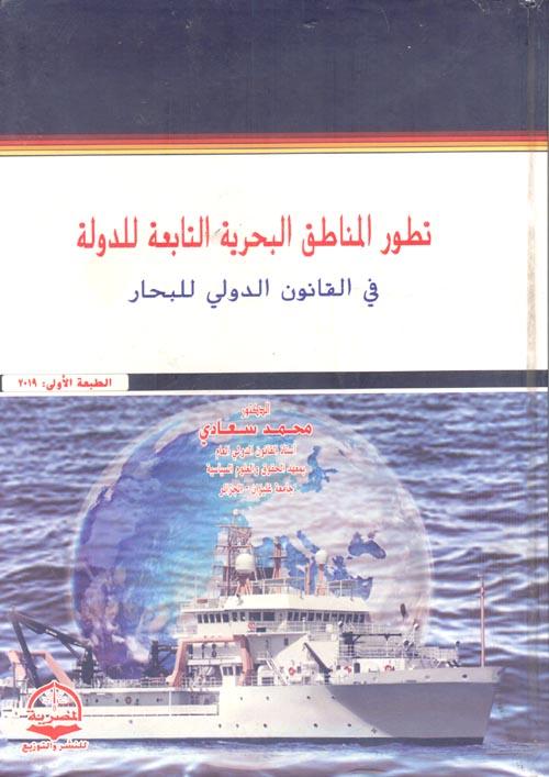 """تطور المناطق البحرية التابعة للدولة """"في القانون الدولي للبحار"""""""